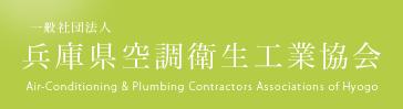 兵庫県空調衛生工業協会